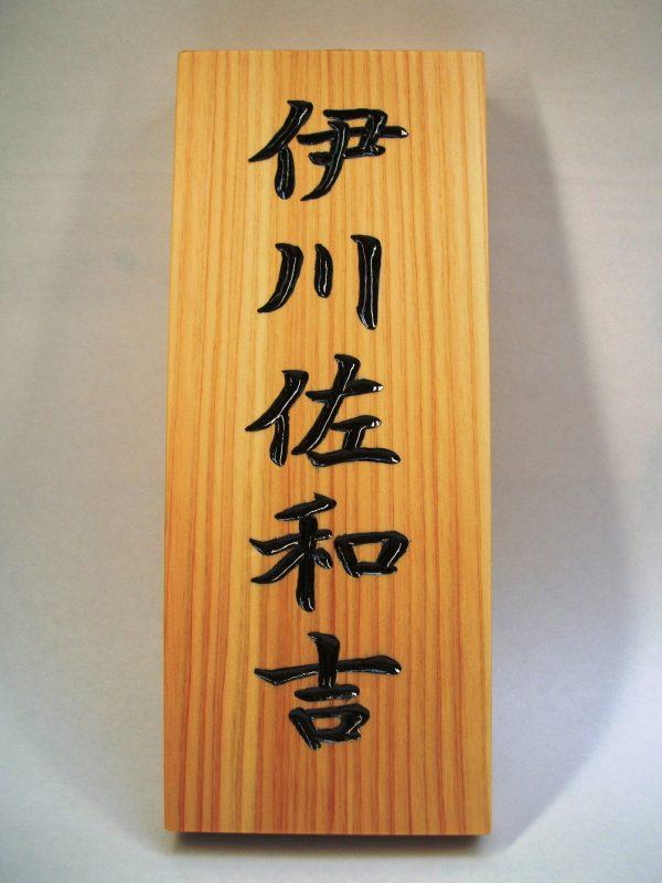 木彫りのオリジナル表札