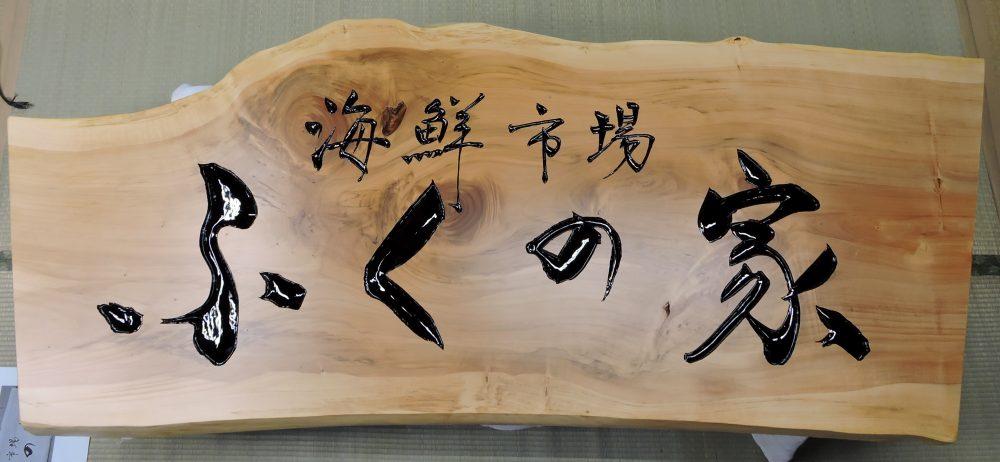文字彫刻の技法