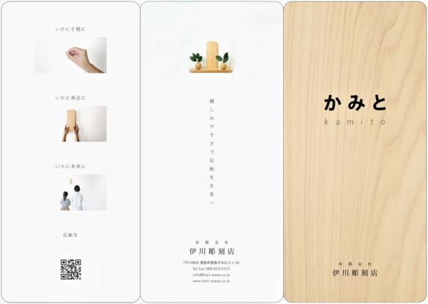 新商品Kamito(かみと)のカタログが完成しました。サムネイル