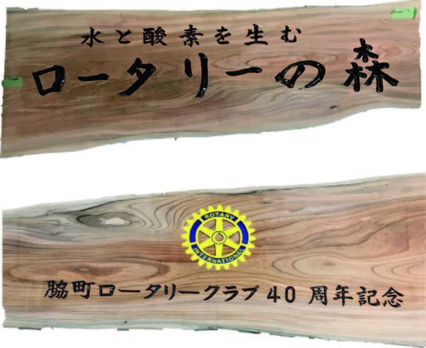 ロータリーの森看板製作サムネイル