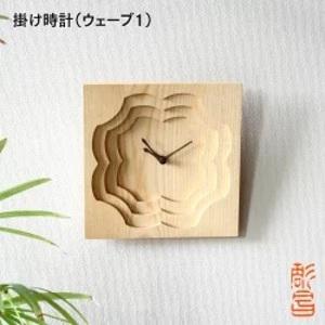 掛け時計 木製 アナログ (置き時計にもなる)