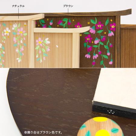 陶木雛 初花(はつはな)