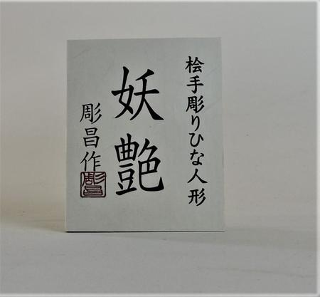 桧木彫りのひな人形(妖艶)S