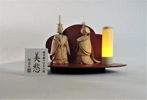 桧手彫りのひな人形(美愁)M